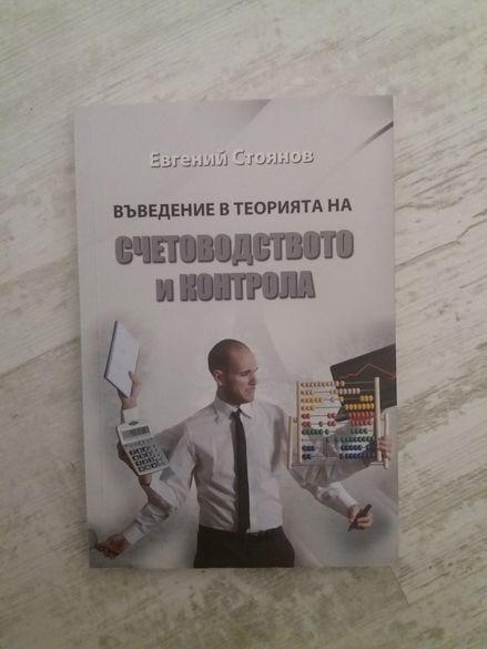 Учебник учебници туризъм счетоводство психология барманство