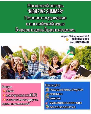 лагерь английский курсы