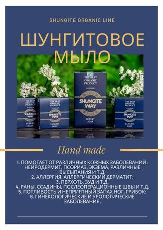 Мыло  шуннитовое