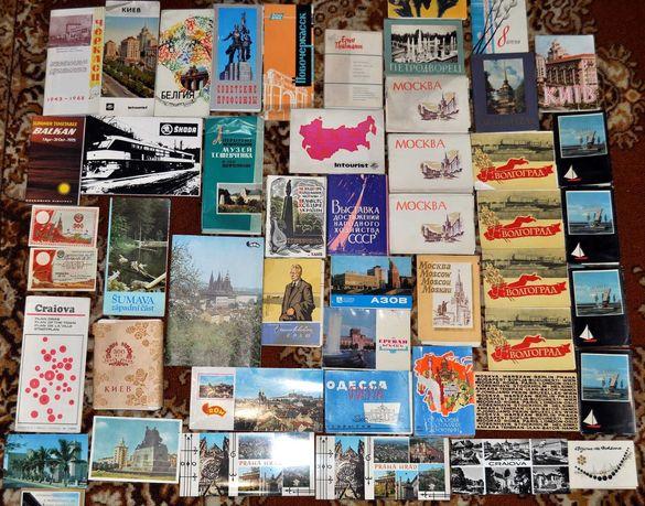 600 СОЦ картички на руски,украински, пътеводители