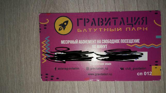 Продам абонемент на 3 (часа) посещения на батуты Гравитация в Аружане