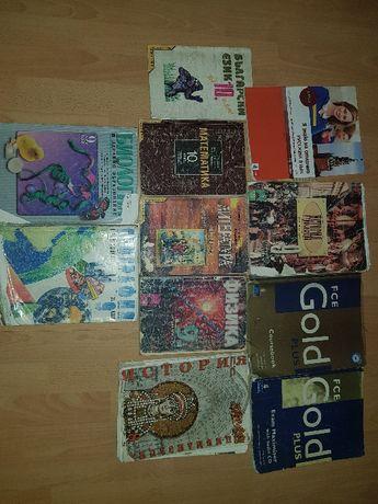 Учебници за 9-ти и 10-ти клас