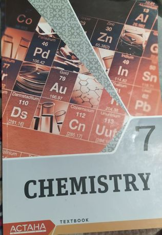 Книга по химии, 7 класс. На английском.