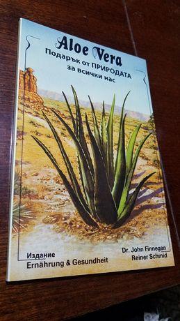 Книга Алое Вера подарък от природата за всички нас