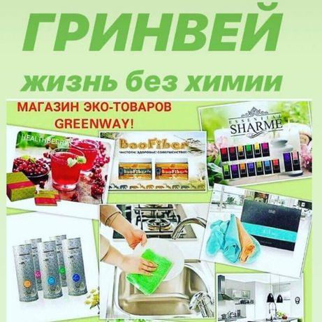 Продукция Гринвэй - Greenway: БЕЗ ХИМИИ