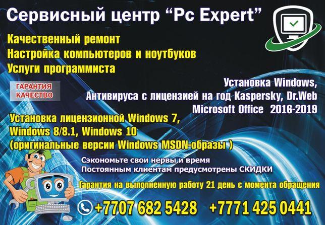 Услуги программиста! Установка Антивируса! Microsoft Office 2016