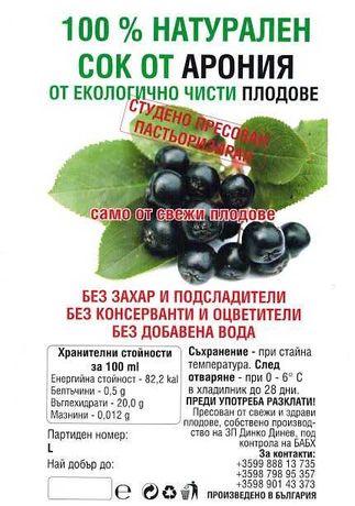 100% натурален сок от арония в кутия 3 л с канелка