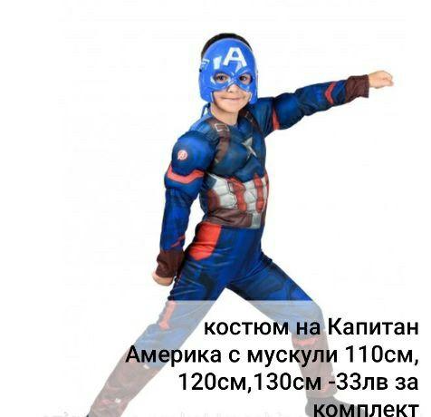Промоция Високо качество Костюм на Капитан Америка,Хълк,Железния човек