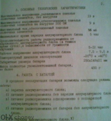 """Соларен(фотоволтаичен) панел 13v """"электроника М1"""""""