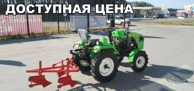 Мини-Трактор Рустрак Р-18. При покупке подарок плуг и почвофреза