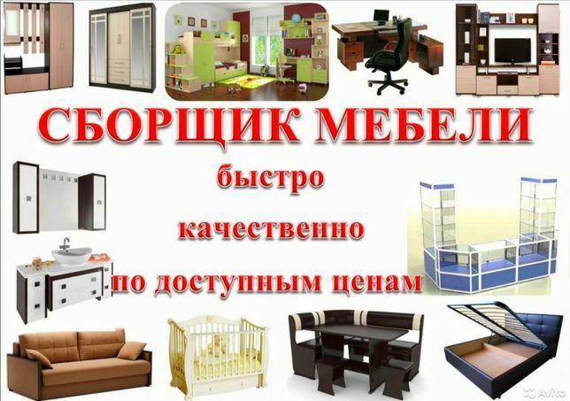 Сборка,разборка мебели