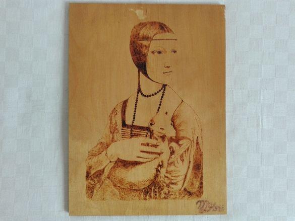 Дамата с хермелина - пирография