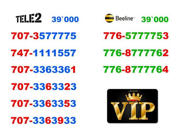 VIP Номера Теле-2., Билайн.
