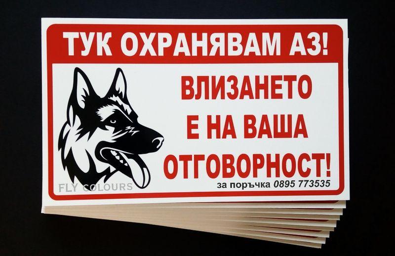 Табела за куче гр. Шумен - image 1