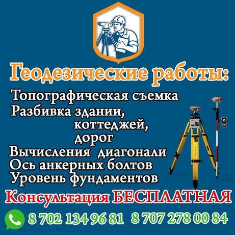 Землеустроительный проект. ЭскизТопосъёмка для проведения газопровода.