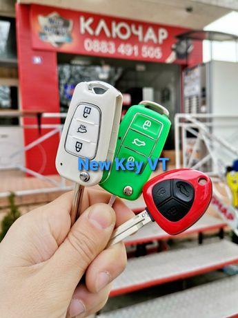 Автоключове Нови