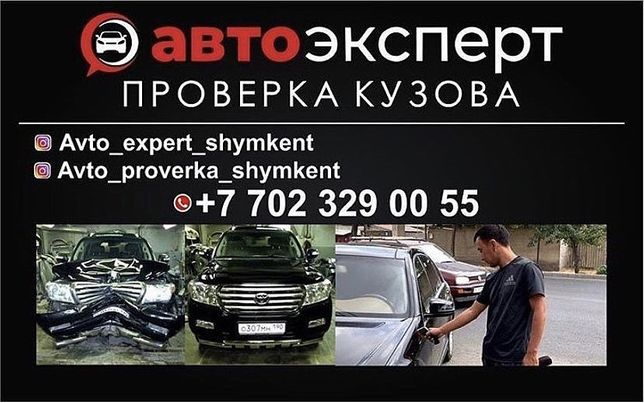 Профессиональная проверка авто. Автоподбор, Автопроверка, Автоэксперт
