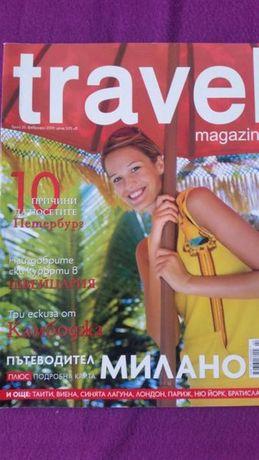 Списание Travel