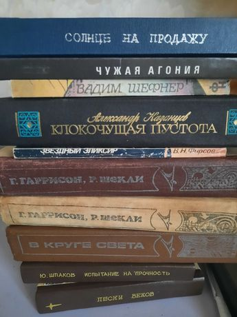 Книги: фантастика