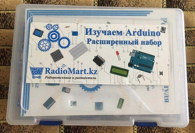 Изучаем Arduino, Расширенный набор