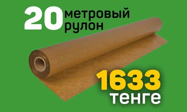 Крафт бумага в рулонах, 20 метров. Упаковочная бумага. Упаковка