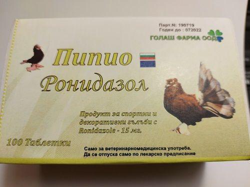 Пипио Ронидазол 15 мг за гълъби / 100 таблетки/