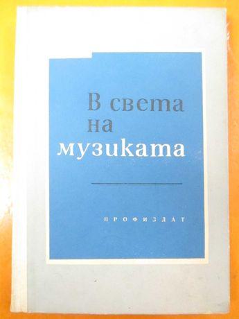 """""""В света на музиката""""-, Христина Бурилкова"""