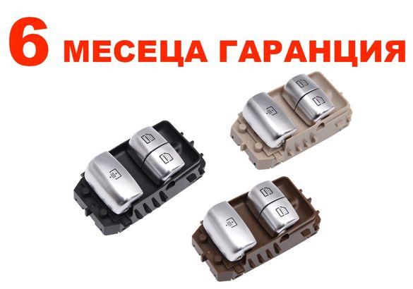 Бутони за ел. стъкла за Mercedes S-Class W222 и E-Class W213/ Мерцедес