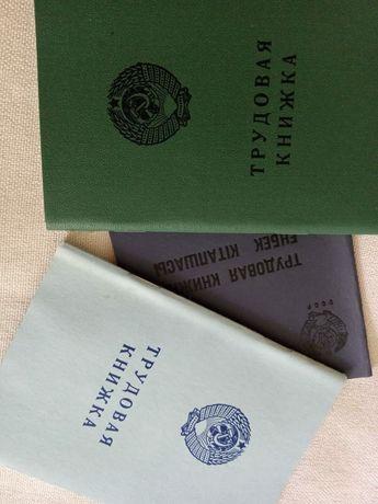 Трудовые1966,73,74годов советские оригинальные книжки