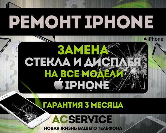 Ремонт iPhone замена стекла дисплея от 5000 тг гарантия до 1 года.