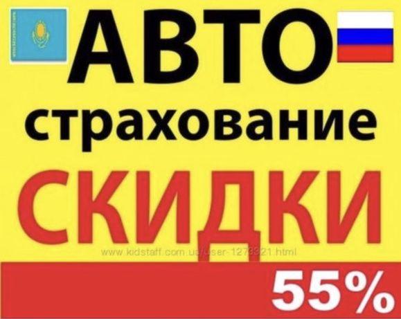 22:000 авто Страховаа РФ Армения и др