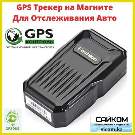Магнитный GPS Трекер Для Автомобиля Контроль Через Приложение GPSone