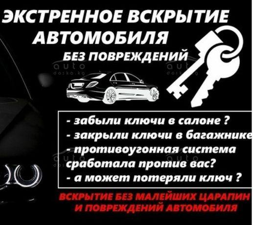 Вскрытие автомобилей/открыть машину/Вскрытие авто/ремонт замков/ключи