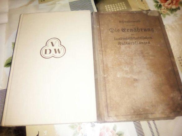 Немски Книги 1922г.1972г