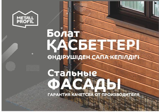 Металлический сайдинг Нур-Султан (Астана)