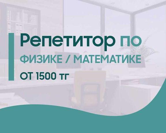 РЕПЕТИТОР по Физике и Математике / Подготовка К ЕНТ, ЕГЭ, Олимпиады .