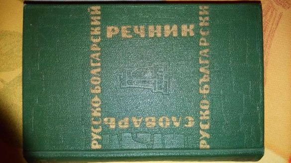 руско-български речник нов