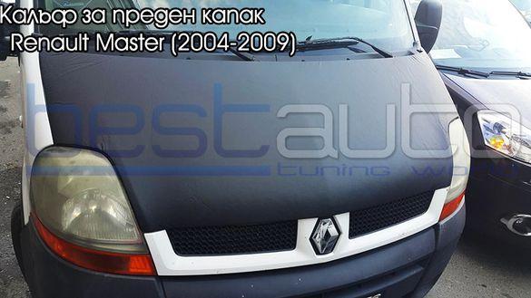 Калъф за преден капак Renault Master / Рено Мастер (2004-2009)