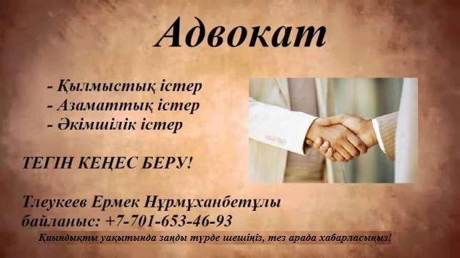 Адвокат. Юрист. Бесплатная консультация для жителей Алматы и область!