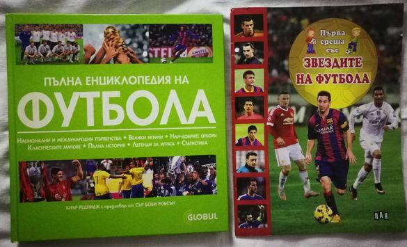 2 ПОДАРЪКА към Пълна енциклопедия на футбола