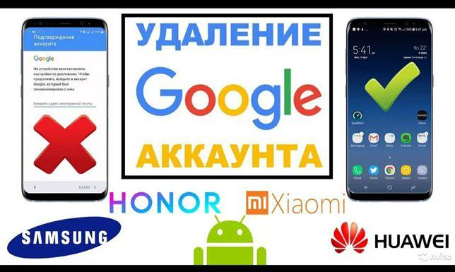 Разблокировка Ремонт Xiaomi Samsung Oppo Huawei Vivo Meizu iPhone