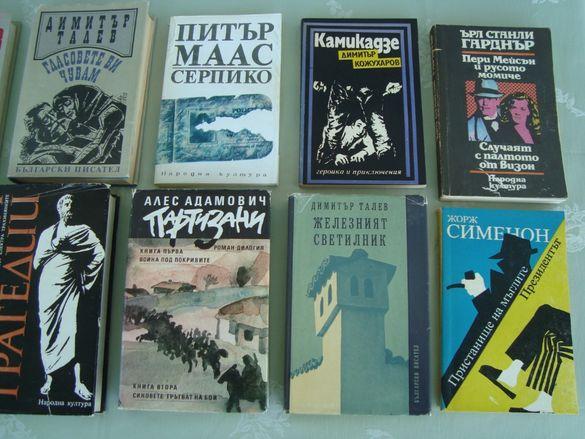 Книги от 80те и 90те години