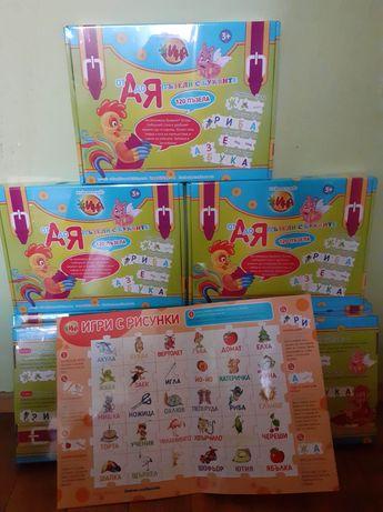 Продавам Образователно помагало за деца от 3 до 7години