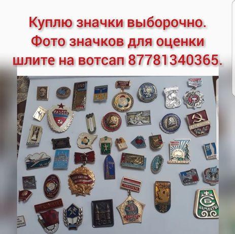 Значки знаки значок значёк значек СССР и Казахстана