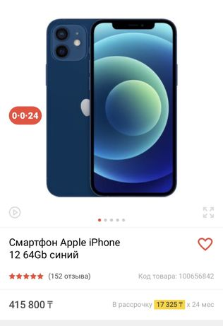 Iphone 12 64 новый