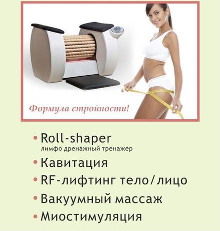 Кавитация, вакуумный масаж, rollshaper(лимфодренаж), rf-лифтинг лица