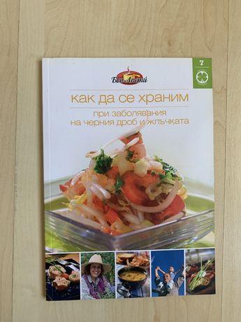 Книги със здравословни рецепти