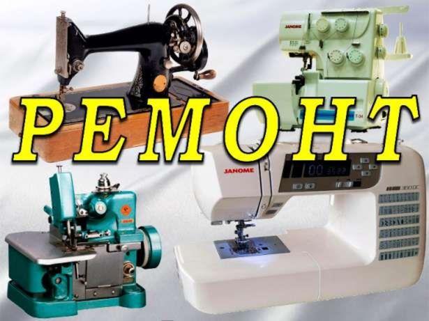 РЕМОНТ швейных машин,просьба звонить.