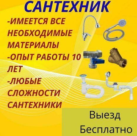 Услуги сантехника+ электрика быстро установим и заменим
