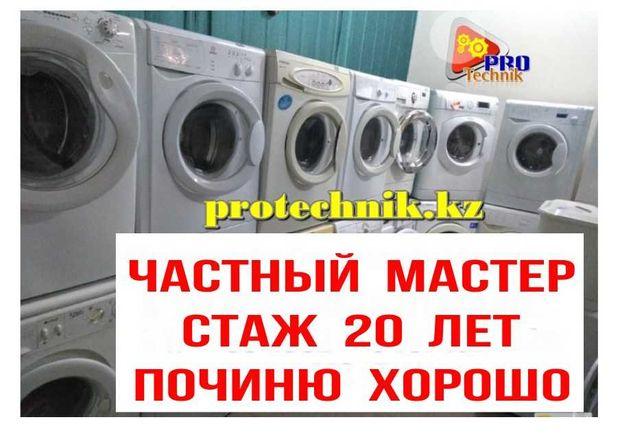 BCEГДА НЕДОРОГO Ремонт холодильников посудомоечных стиральных машин